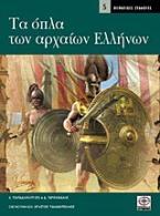 Τα όπλα των αρχαίων Ελλήνων