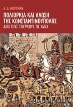 ΠΟΛΙΟΡΚΙΑ ΚΑΙ ΑΛΩΣΗ ΤΗΣ ΚΩΝΣΤΑΝΤΙΝΟΥΠΟΛΗΣ  ΑΠΟ ΤΟΥ ΤΟΥΡΚΟΥΣ ΤΟ 1453