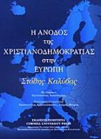 H άνοδος της χριστιανοδηµοκρατίας στην Eυρώπη