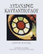 Η ζωή και το έργο του αρχιτέκτονα Λύσανδρου Καυταντζόγλου 1811-1885