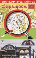 Χάρτης Αμαρουσίου
