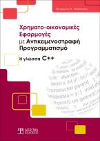 Χρηματο-οικονομικές Εφαρμογές με Αντικειμενοστραφή Προγραμματισμό