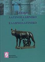 Λεξικό λατινοελληνικό και ελληνολατινικό