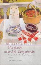 Μια άνοιξη στην Αγία Πετρούπολη