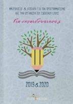 Ημερολόγιο και ατζέντα για τον προγραμματισμό και την οργάνωση του σχολικού έτους 2019-2020