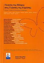 Ποιητές της Πάτρας στις γλώσσες της Ευρώπης