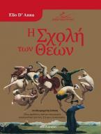Η σχολή των θεών (αναθεωρημένη έκδοση)