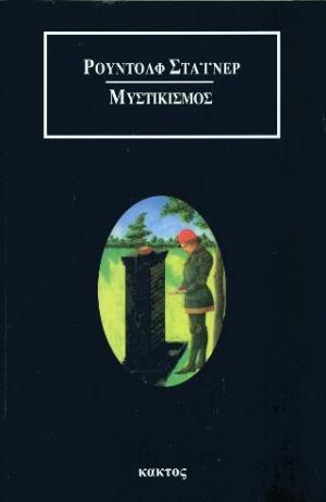 Μυστικισμός