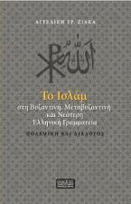 Το Ισλαμ στη Βυζαντινή, Μεταβυζαντινή και Νεότερη Ελληνική Γραμματεία