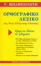 Ορθογραφικό λεξικό της νέας ελληνικής γλώσσας