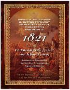 """1821 ΤΑ ΕΘΝΙΚΑ """"ΕΥΑΓΓΕΛΙΑ"""" ΤΟΥ ΙΕΡΟΥ ΑΓΩΝΟΣ"""