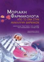 Μοριακή Φαρμακολογία από το DNA στην ανακάλυψη φαρμάκων