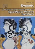 Κνωσός και επιλεγμένα ευρήματα μινωικών χρόνων στο Αρχαιολογικό Μουσείο Ηρακλείου