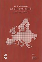 Η Ευρώπη στο μεταίχμιο