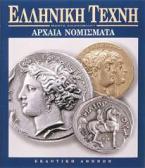 Ελληνική Τέχνη