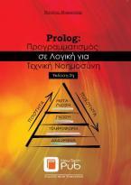 Prolog: Προγραμματισμός σε Λογική για Τεχνητή Νοημοσύνη - 2η Έκδοση
