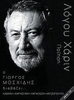 Ο Γιώργος Μοσχίδης διαβάζει Κωνσταντίνο Καβάφη, Κώστα Καρυωτάκη, Ναπολέοντα Λαπαθιώτη, Κώστα Χατζόπουλο