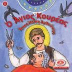 Μικρά και ορθόδοξα: Ο Άγιος κουρέας, Άγιος Ηλίας Αρδούνης