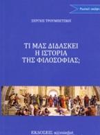 Τι μας διδάσκει η ιστορία της φιλοσοφίας