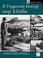 Η γερμανική κατοχή στην Ελλάδα