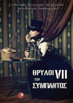 Θρύλοι του σύμπαντος VII : Ανθολογία Ελληνικού Διηγήματος Φανταστικής Λογοτεχνίας