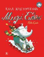 Καλά Χριστούγεννα Μικρέ Έλιοτ