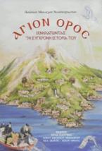 Άγιον Όρος: Ιχνηλατώντας τη σύγχρονη ιστορία του