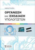 Οργάνωση και Σχεδίαση Υπολογιστών