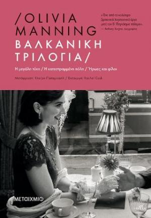Βαλκανική τριλογία
