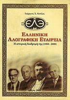 Ελληνική Λαογραφική Εταιρεία: Η ιστορική διαδρομή της (1908 - 2008)