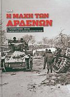 Β' Παγκόσμιος Πόλεμος (1939-1945): Η μάχη των Αρδενών, 1944