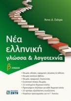 Νέα ελληνική γλώσσα και λογοτεχνία Β΄λυκείου