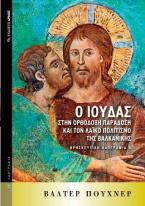 Ο Ιούδας στην Ορθόδοξη παράδοση