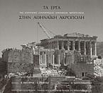 Τα έργα της επιτροπής συντηρήσεως μνημείων Ακροπόλεως στην Αθηναϊκή Ακρόπολη