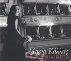 Μαρία Κάλλας 30 χρόνια μετά
