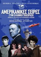 Αμερικανικές σειρές στην ελληνική τηλεόραση