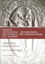 Θέματα Οντολογίας - Μεταφυσικής, Φιλοσοφίας των Μαθηματικών και Λογικής