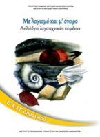 Ανθολόγιο λογοτεχνικών κειμένων Ε΄και Στ΄δημοτικού