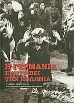 Β' Παγκόσμιος Πόλεμος (1939-1945): Η Γερμανία συντρίβει την Πολωνία, 1939