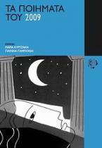 Τα ποιήματα του 2009