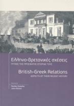 Ελληνο-βρετανικές σχέσεις