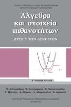 Άλγεβρα και στοιχεία πιθανοτήτων Α΄γενικού λυκείου