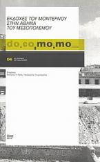 do.co.mo.mo.: Εκδοχές του μοντέρνου στην Αθήνα του μεσοπολέμου