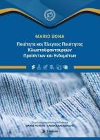 Ποιότητα και έλεγχος ποιότητας κλωστοϋφαντουργικών προϊόντων και ενδυμάτων