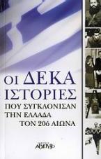 Οι δέκα ιστορίες που συγκλόνισαν την Ελλάδα τον 20ό αιώνα