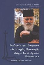 Θεολογία και θαύματα της νοεράς προσευχής