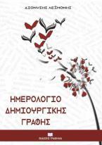 Ημερολόγιο Δημιουργικής Γραφής