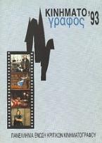 Κινηματογράφος ΄93