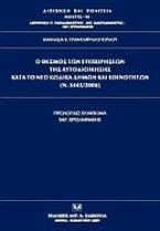 Ο θεσμός των επιχειρήσεων της αυτοδιοίκησης κατά το νέο κώδικα δήμων και κοινοτήτων (Ν. 3463/2006)