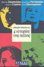Χαριλάου Τρικούπη 22. 4 ιστορίες της πόλης